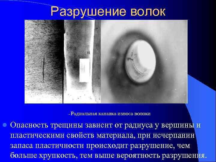 Разрушение волок    - Радиальная  канавка износа волоки