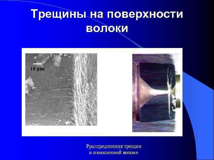 Трещины на поверхности  волоки  Рраспределения трещин   в изношенной волоке