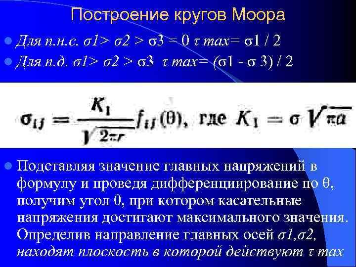 Построение кругов Моора l Для п. н. с. σ1> σ2 >