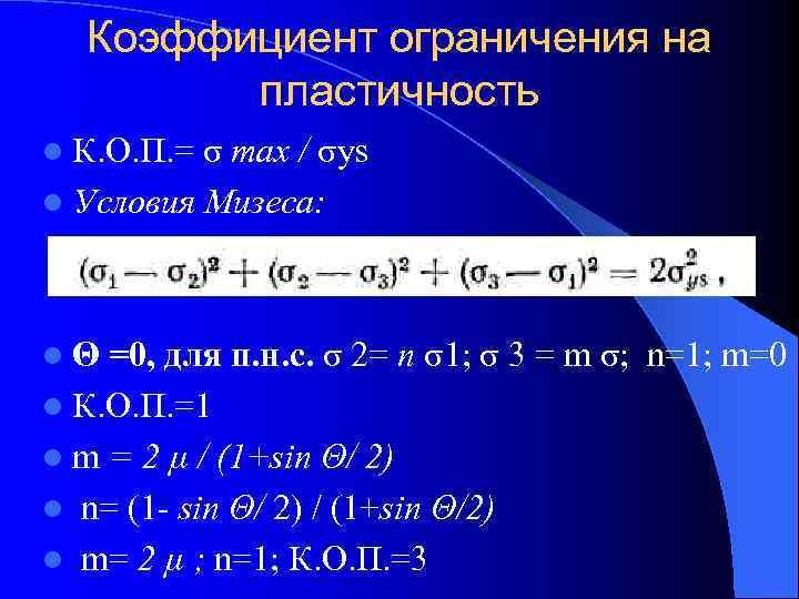 Коэффициент ограничения на   пластичность l К. О. П. = σ max