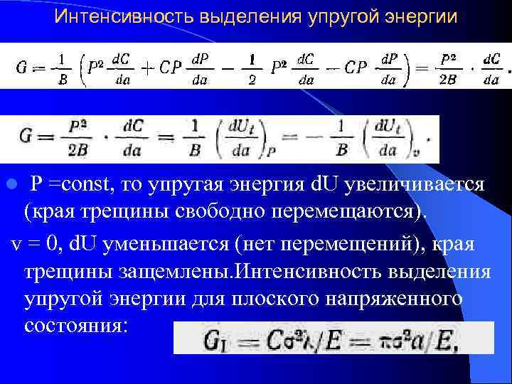 Интенсивность выделения упругой энергии l Р =const, то упругая энергия d. U