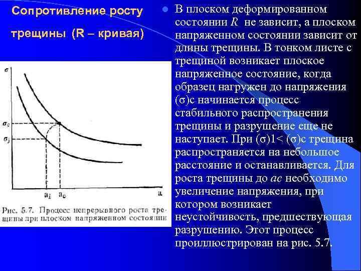 Сопротивление росту  l  В плоском деформированном      состоянии