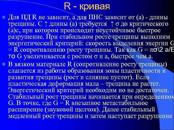 R - кривая l Для ПД R не зависит, а