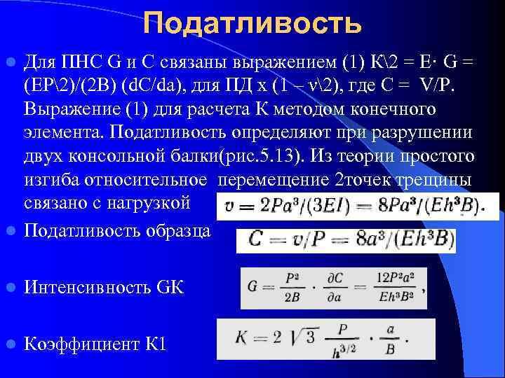 Податливость l Для ПНС G и С связаны выражением (1)