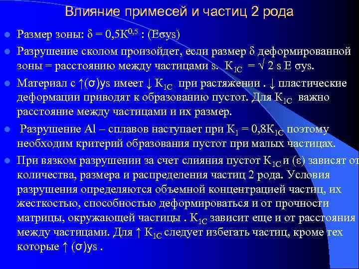 Влияние примесей и частиц 2 рода l  Размер зоны: δ