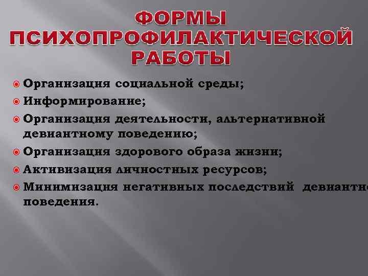 Организация социальной среды;  Информирование;  Организация деятельности, альтернативной  девиантному поведению;
