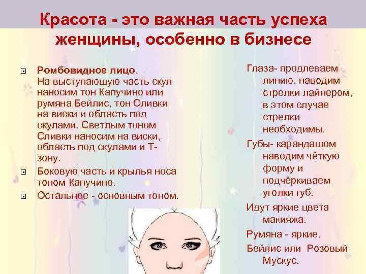 Красота - это важная часть успеха  женщины, особенно в бизнесе Ромбовидное