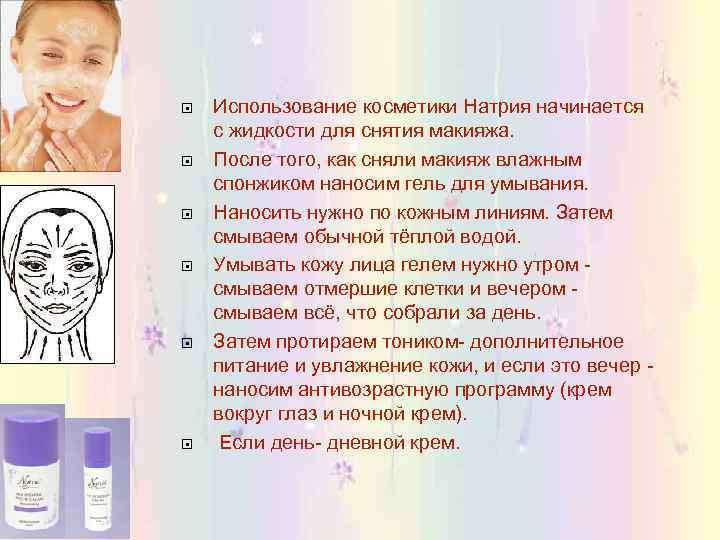 Использование косметики Натрия начинается с жидкости для снятия макияжа. После того, как