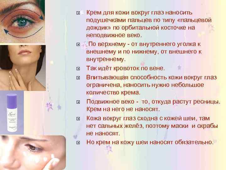 Крем для кожи вокруг глаз наносить подушечками пальцев по типу «пальцевой дождик»