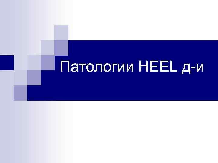 Патологии HEEL д-и
