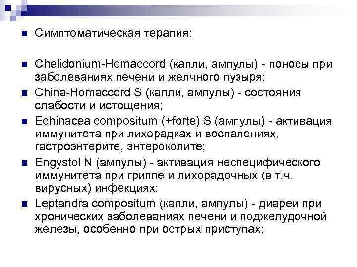 n  Симптоматическая терапия:  n  Chelidonium-Homaccord (капли, ампулы) - поносы при заболеваниях