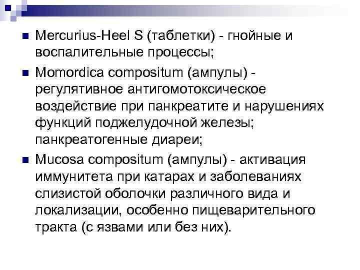 n  Mercurius-Heel S (таблетки) - гнойные и воспалительные процессы; n  Momordica compositum