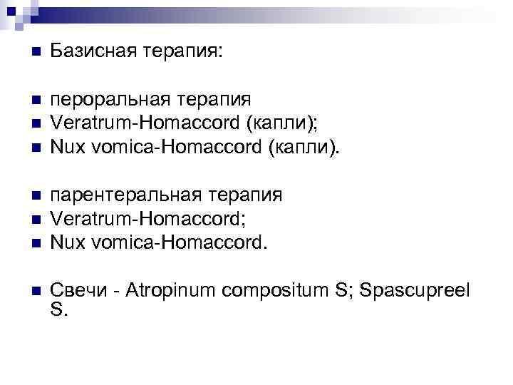 n  Базисная терапия:  n  пероральная терапия n  Veratrum-Homaccord (капли); n