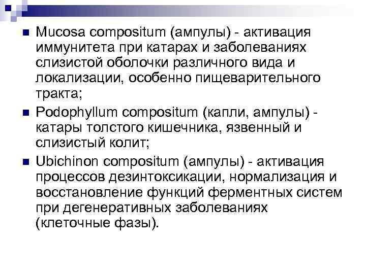 n  Mucosa compositum (ампулы) - активация иммунитета при катарах и заболеваниях слизистой оболочки