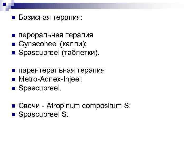 n  Базисная терапия:  n  пероральная терапия n  Gynacoheel (капли); n