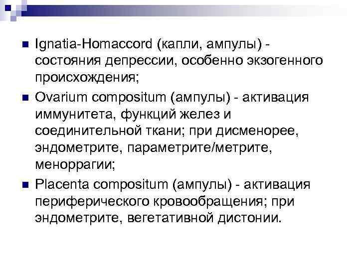 n  Ignatia-Homaccord (капли, ампулы) - состояния депрессии, особенно экзогенного происхождения; n  Ovarium
