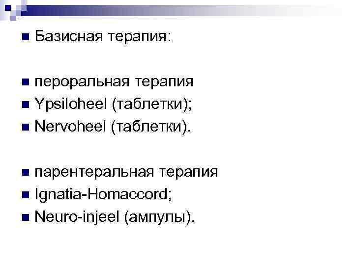 n  Базисная терапия:  n пероральная терапия n Ypsiloheel (таблетки); n Nervoheel (таблетки).