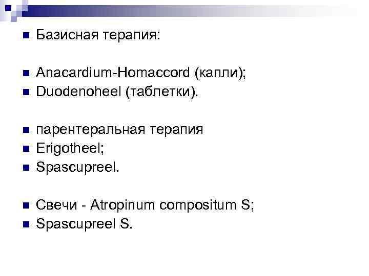 n  Базисная терапия:  n  Anacardium-Homaccord (капли); n  Duodenoheel (таблетки).