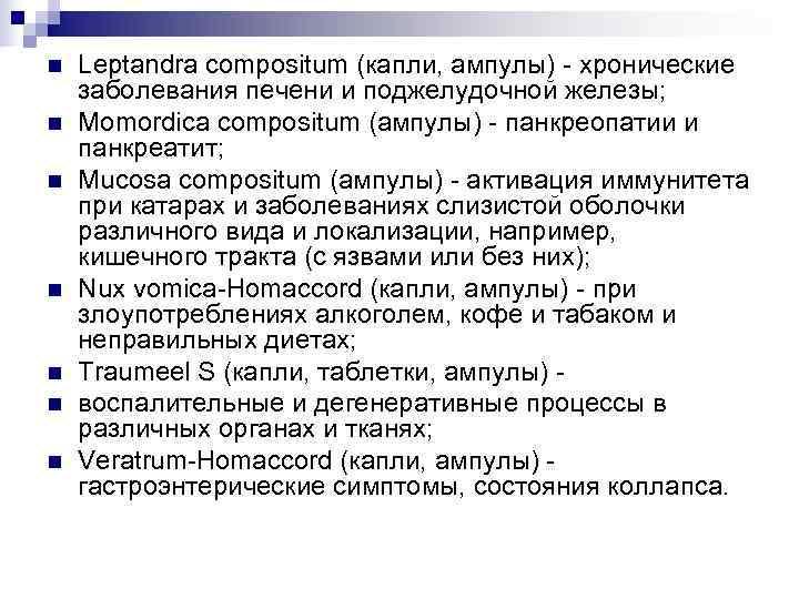 n  Leptandra compositum (капли, ампулы) - хронические заболевания печени и поджелудочной железы; n