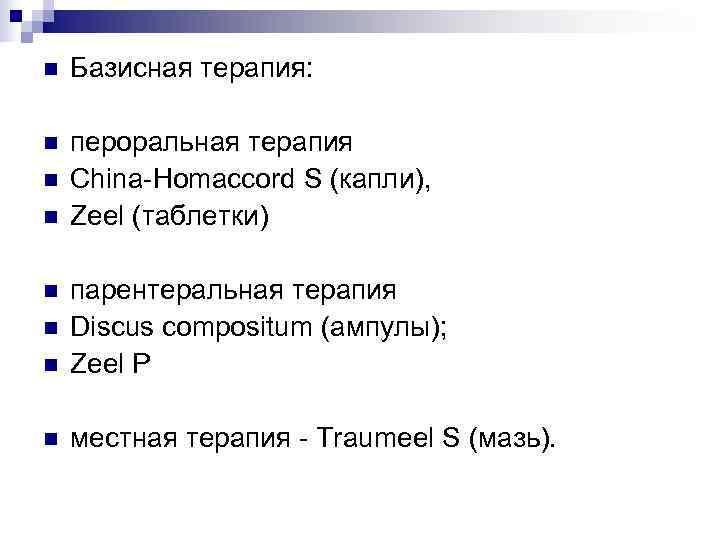 n  Базисная терапия:  n  пероральная терапия n  China-Homaccord S (капли),