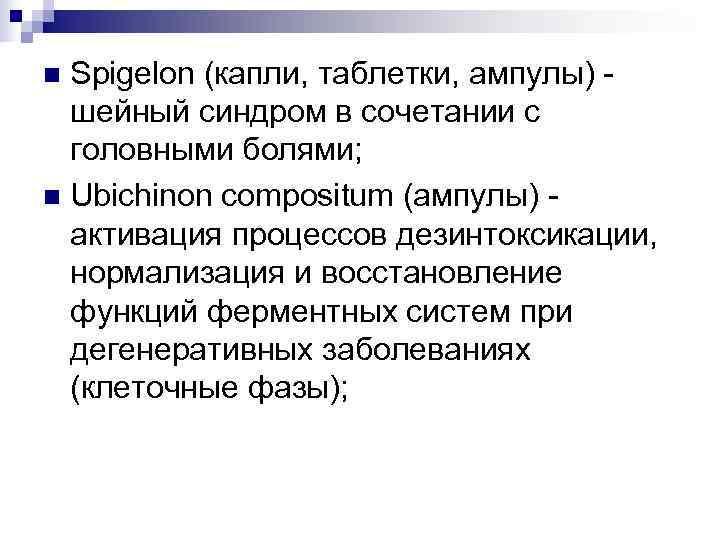 n Spigelon (капли, таблетки, ампулы) -  шейный синдром в сочетании с  головными