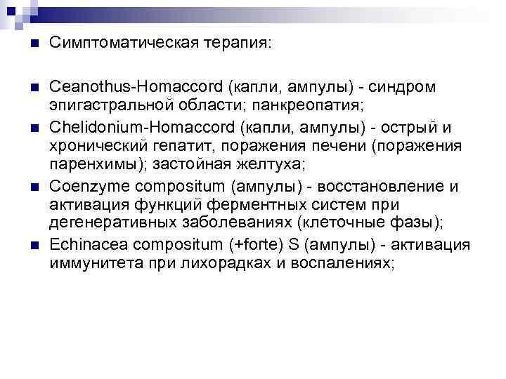 n  Симптоматическая терапия:  n  Ceanothus-Homaccord (капли, ампулы) - синдром эпигастральной области;