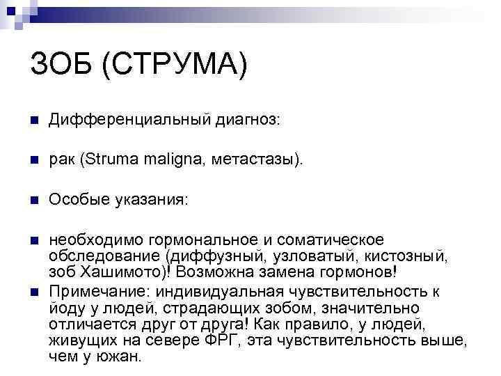 ЗОБ (СТРУМА) n  Дифференциальный диагноз:  n  рак (Struma maligna, метастазы).