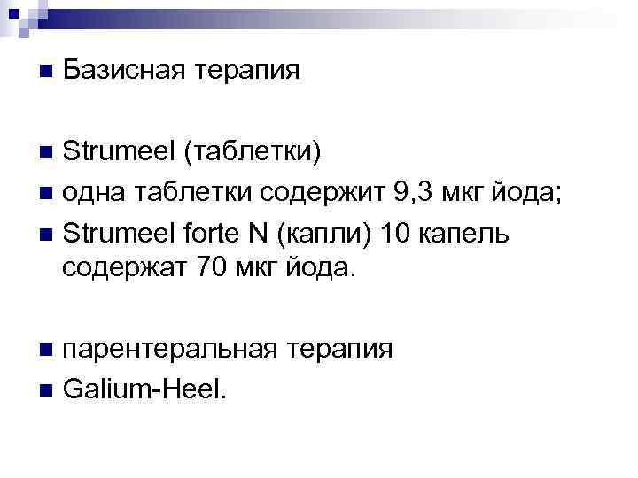 n  Базисная терапия n Strumeel (таблетки) n одна таблетки содержит 9, 3 мкг