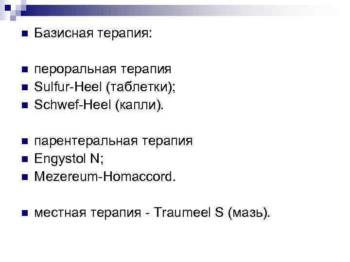 n  Базисная терапия:  n  пероральная терапия n  Sulfur-Heel (таблетки); n