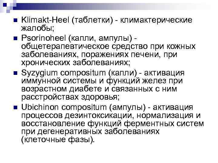 n  Klimakt-Heel (таблетки) - климактерические жалобы; n  Psorinoheel (капли, ампулы) - общетерапевтическое