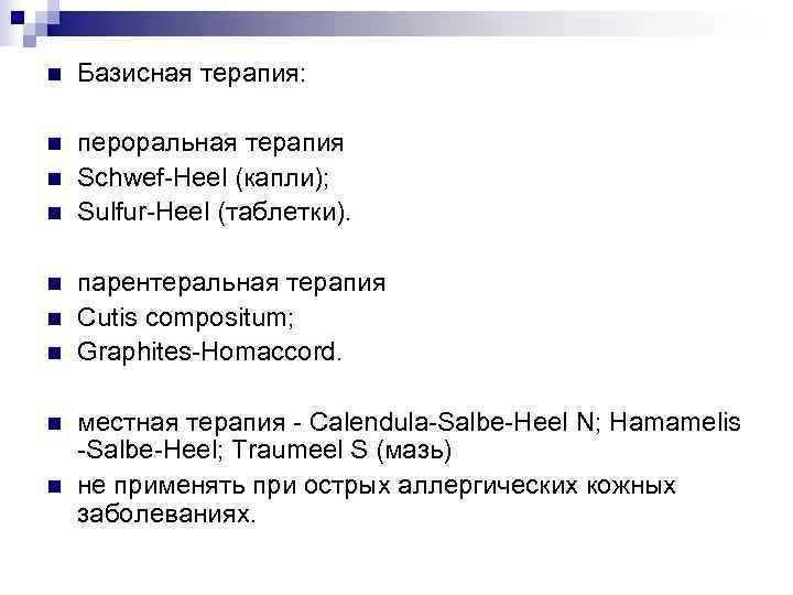 n  Базисная терапия:  n  пероральная терапия n  Schwef-Heel (капли); n