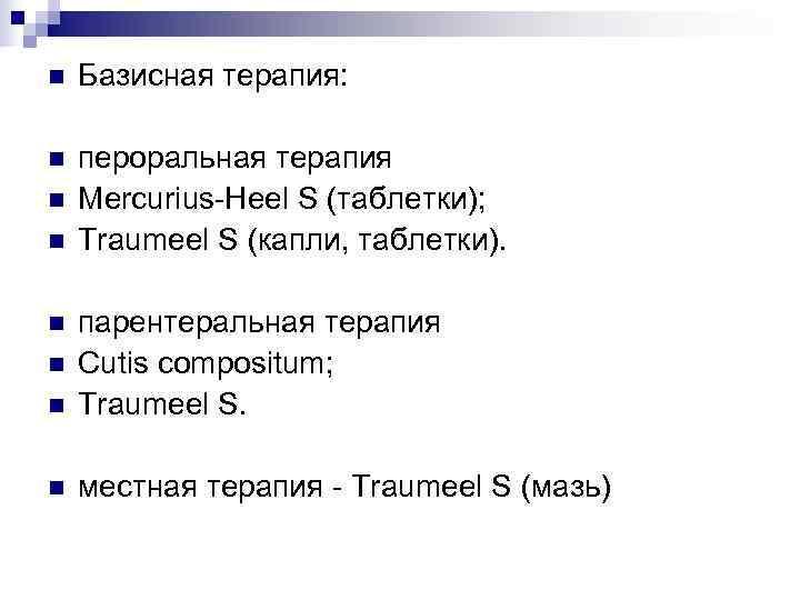 n  Базисная терапия:  n  пероральная терапия n  Mercurius-Heel S (таблетки);