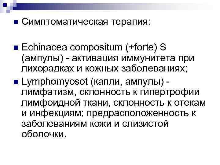 n  Симптоматическая терапия:  n Echinacea compositum (+forte) S  (ампулы) - активация