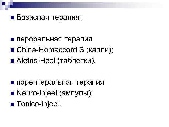 n  Базисная терапия:  n пероральная терапия n China-Homaccord S (капли); n Aletris-Heel