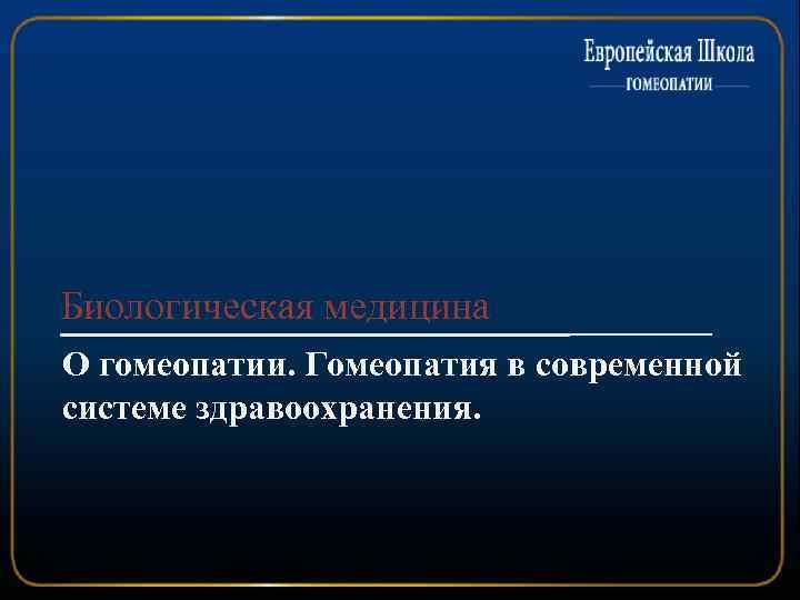 Биологическая медицина О гомеопатии. Гомеопатия в современной системе здравоохранения.