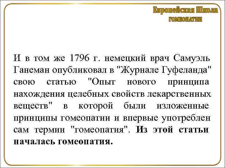 И в том же 1796 г. немецкий врач Самуэль Ганеман опубликовал в