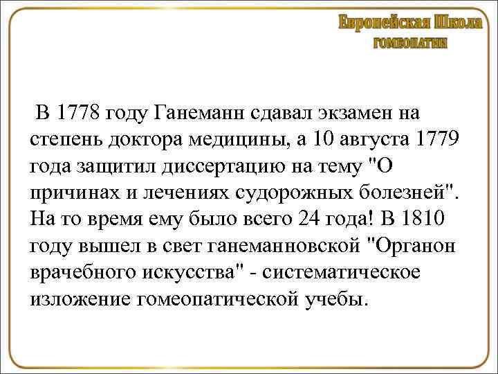 В 1778 году Ганеманн сдавал экзамен на степень доктора медицины, а 10 августа