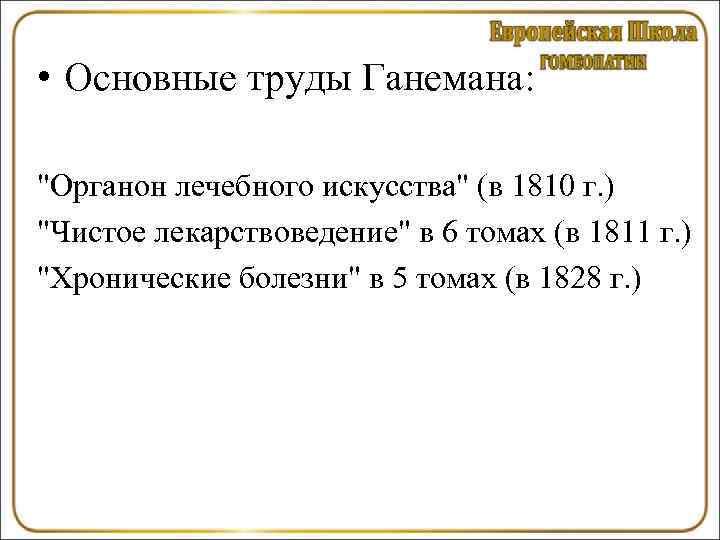 • Основные труды Ганемана: