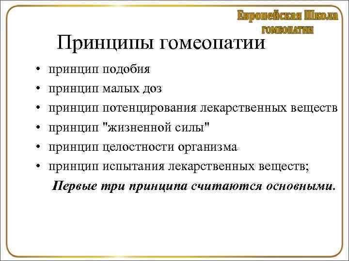 Принципы гомеопатии •  принцип подобия •  принцип малых доз •