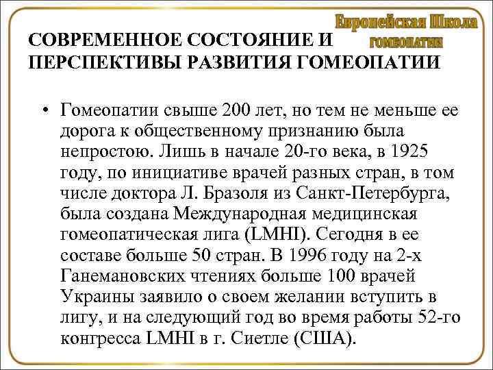 СОВРЕМЕННОЕ СОСТОЯНИЕ И ПЕРСПЕКТИВЫ РАЗВИТИЯ ГОМЕОПАТИИ  • Гомеопатии свыше 200 лет, но тем