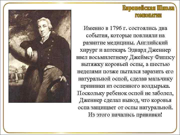 Именно в 1796 г. состоялись два события, которые повлияли на  развитие