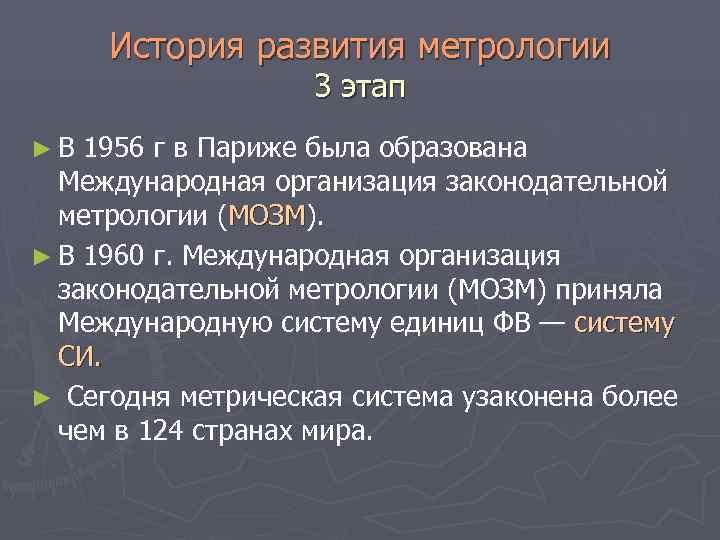 История развития метрологии картинки