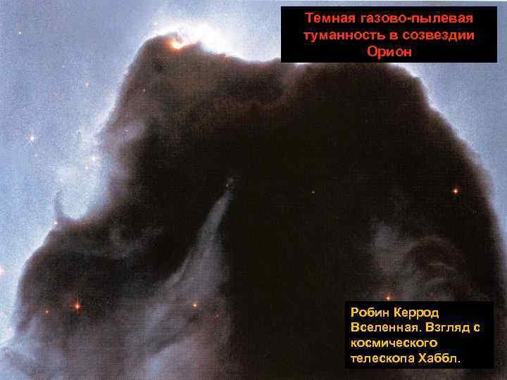 Темная газово-пылевая туманность в созвездии   Орион  Робин Керрод  Вселенная. Взгляд