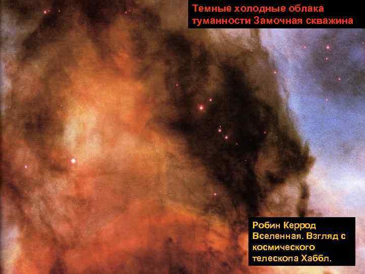 Темные холодные облака туманности Замочная скважина    Робин Керрод  Вселенная. Взгляд