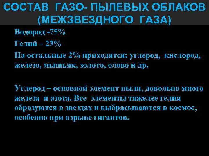 СОСТАВ ГАЗО- ПЫЛЕВЫХ ОБЛАКОВ (МЕЖЗВЕЗДНОГО ГАЗА) Водород -75%  Гелий – 23%  На