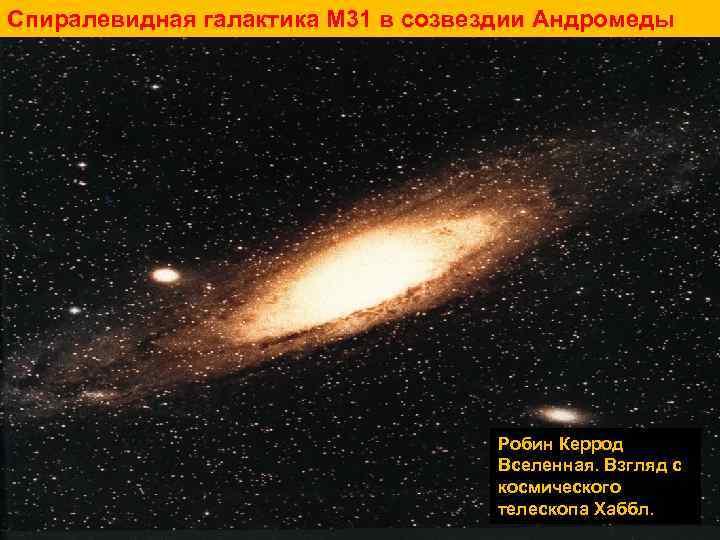 Спиралевидная галактика М 31 в созвездии Андромеды    Робин Керрод