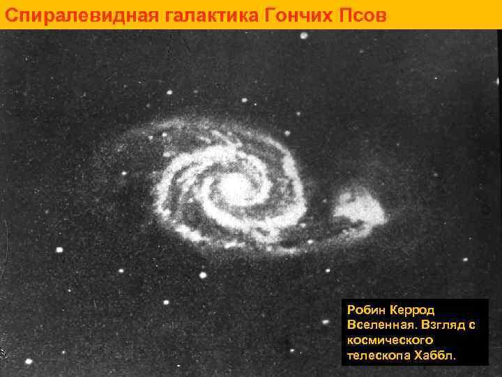 Спиралевидная галактика Гончих Псов      Робин Керрод