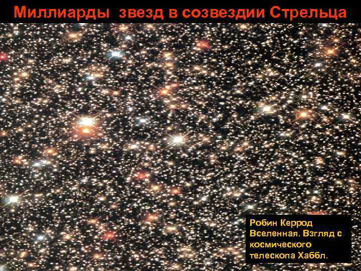 Миллиарды звезд в созвездии Стрельца     Робин Керрод