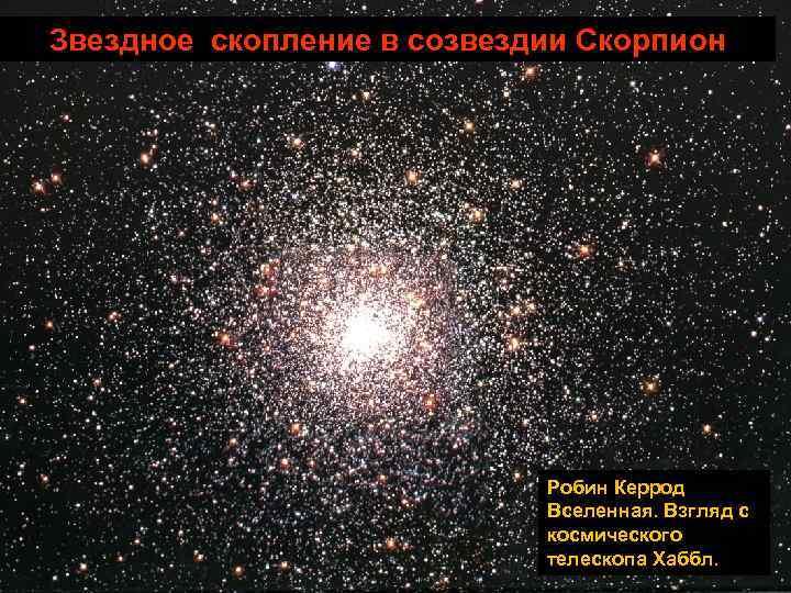 Звездное скопление в созвездии Скорпион       Робин Керрод