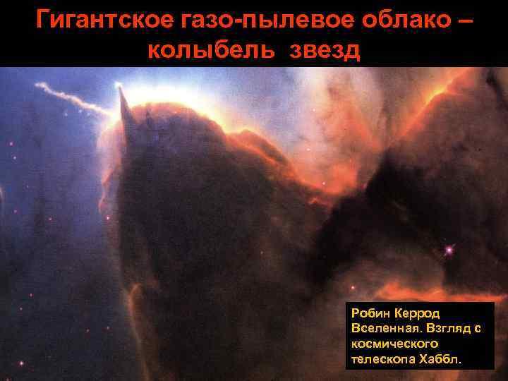 Гигантское газо-пылевое облако –   колыбель звезд      Робин